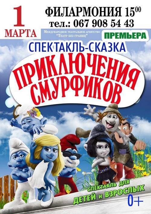 Черкасская областная филармония Театр тіней «Fireflies» в г. Черкассы