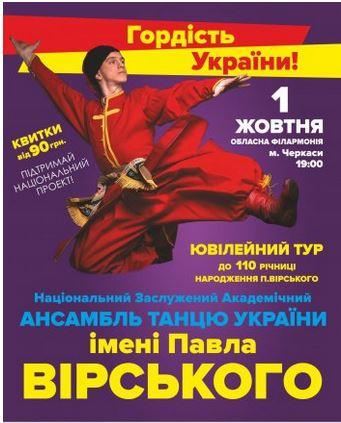 Черкасская областная филармония Ансамбль танцю ім. П. Вірського концерт в г. Черкассы