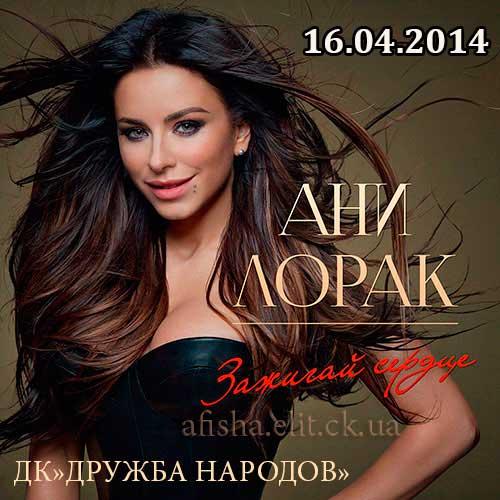 Концерты Черкассы, афиша ДК Дружба Народов, концерт Ани Лорак Черкассы