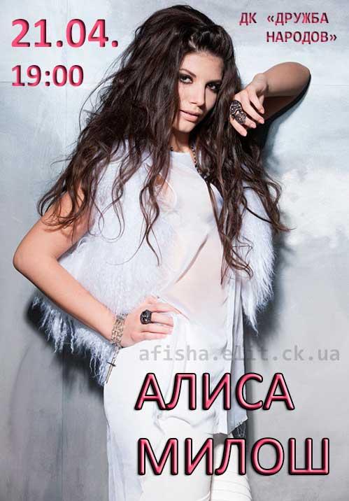 АЛИСА МИЛОШ концерт в г. Черкассы ДК