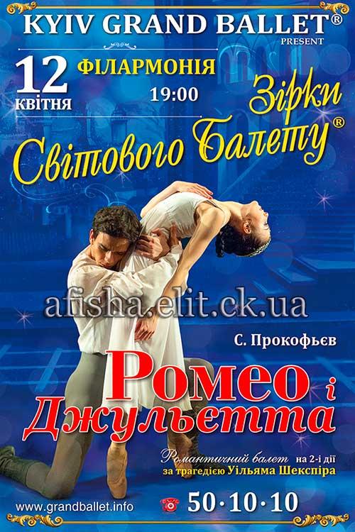 Концерты Черкассы, филармония