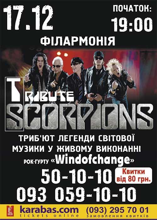 Черкасская областная филармония SCORPIONS TRIBUTE BAND  концерт в г. Черкассы
