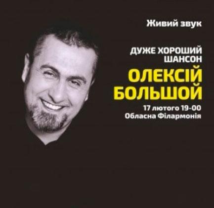 Черкасская областная филармония Алексей Большой  концерт в г. Черкассы