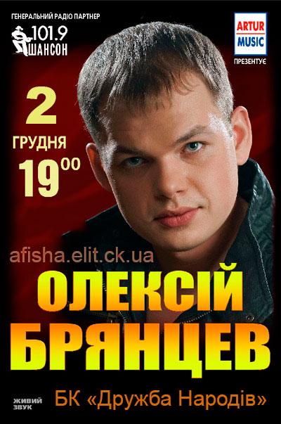 Концерты Черкассы, афиша филармония