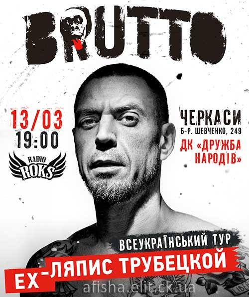 BRUTTO концерт в г. Черкассы ДК