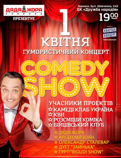 Дядя Жора Comedy Show концерт в г. Черкассы ДК