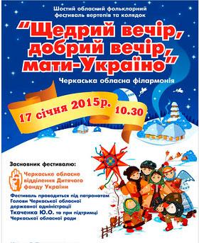 Черкасская областная филармония Фестиваль вертепов и колядок