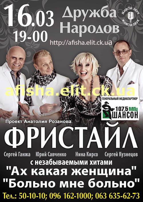 Афиша Черкассы, Дружба народов Черкассы концерты. фестивали, шоу