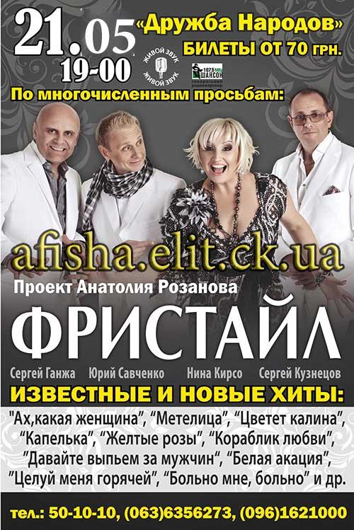 Афиша Черкассы