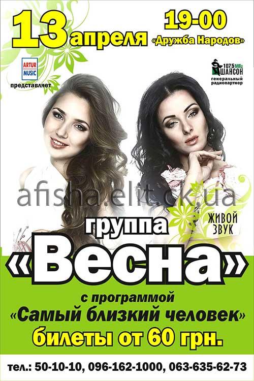 Афиша Черкассы, Дружба народов Черкассы концерты. фестивали, шоу, балет