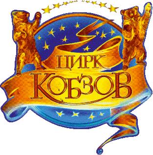 Гастроли большого Киевского цирка «Кобзов»