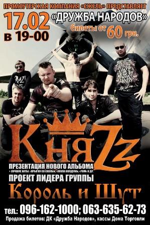 Черкассы, концерт, группа Король и Шут, KняZz, афиша Черкассы