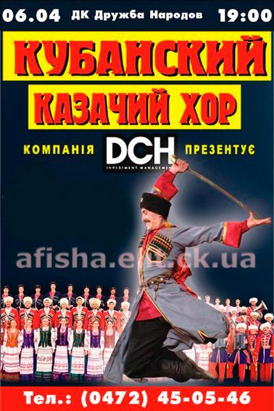 Дружба народов г. Черкассы концерты, фестивали, шоу