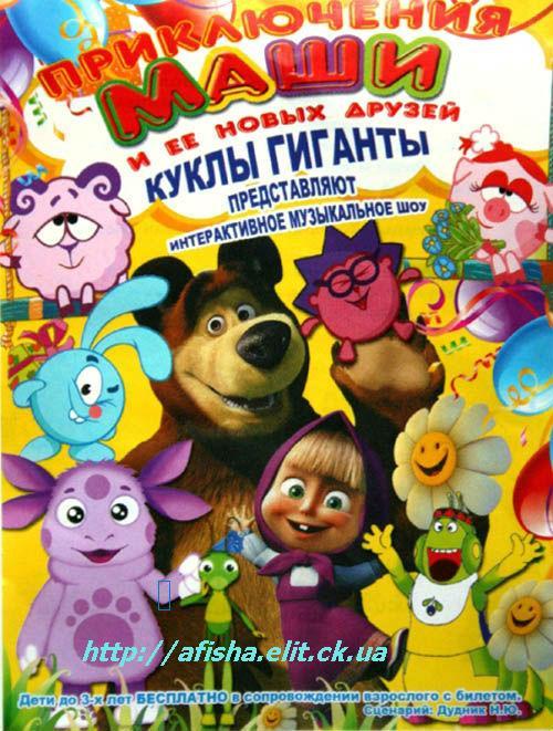 Афиша Черкассы концерты