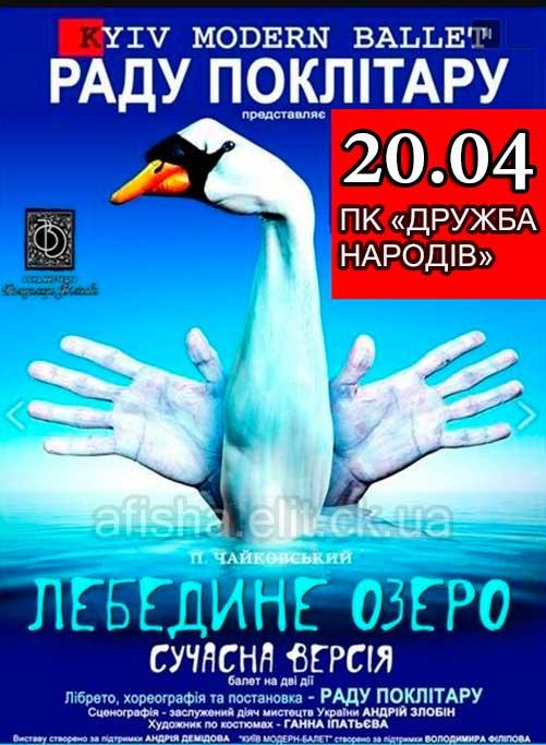 «Киев.Модерн-балет» Раду Поклитару спектакль «Лебединое озеро»ДК