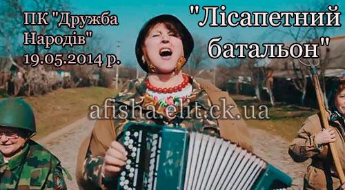 Лісапетний батальон Лисапетный батальон Концерт Черкассы, афиша ДК
