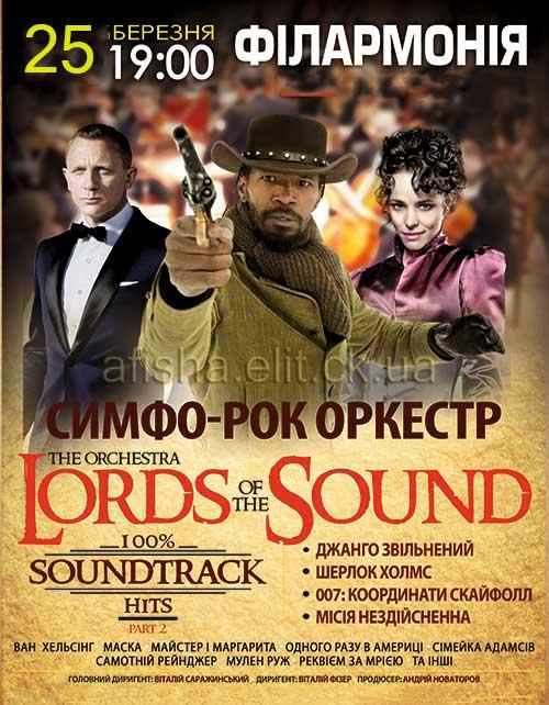Черкасская областная филармония СИМФО-РОК ОРКЕСТР «Lords of the Sound» в г. Черкассы