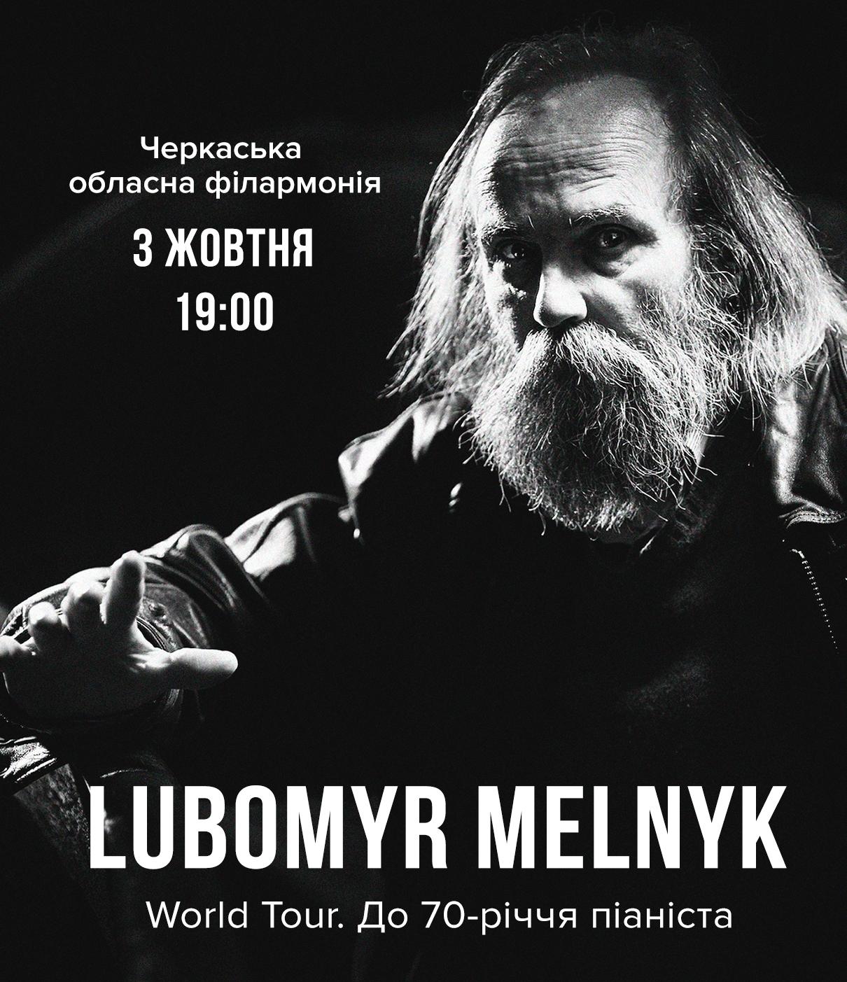 Любомир