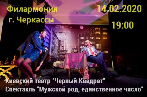 Спектакль