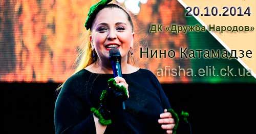 Концерт Нино Катамадзе в г. Черкассы ДК
