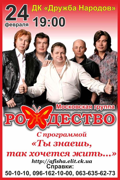 Афиша Черкассы. Организация концертов, корпоративов, свадеб