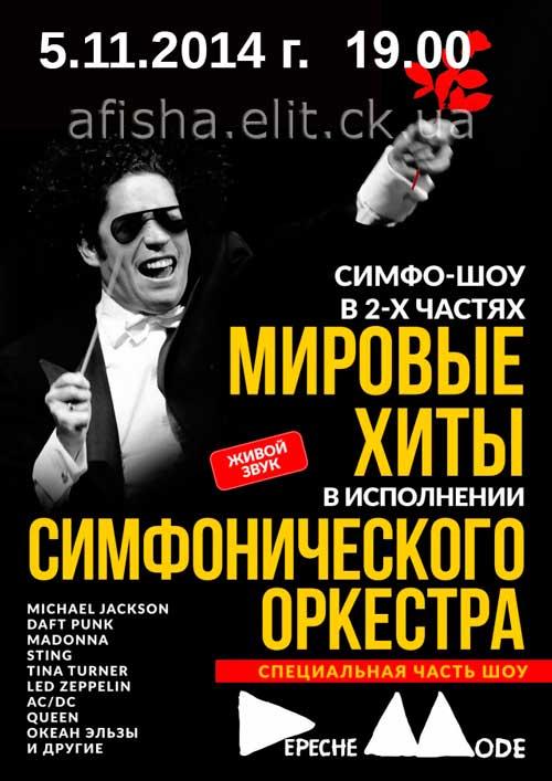 Концерт Олег Винник в г. Черкассы