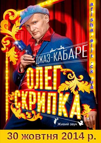 Джаз-Кабаре Олега Скрипки Концерт Черкассы, афиша ДК