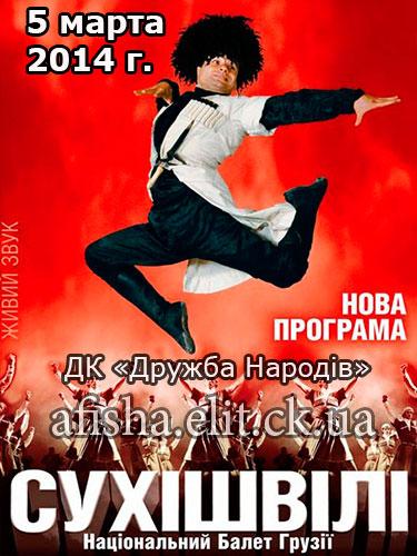 Концерты Черкассы, афиша ДК Дружба Народов, концерт Грузинский национальный балет «Сухишвили» Черкассы