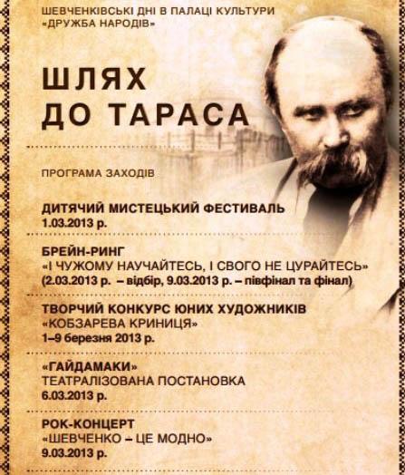 Дружба народов Черкассы концерты, шлях дл Тараса