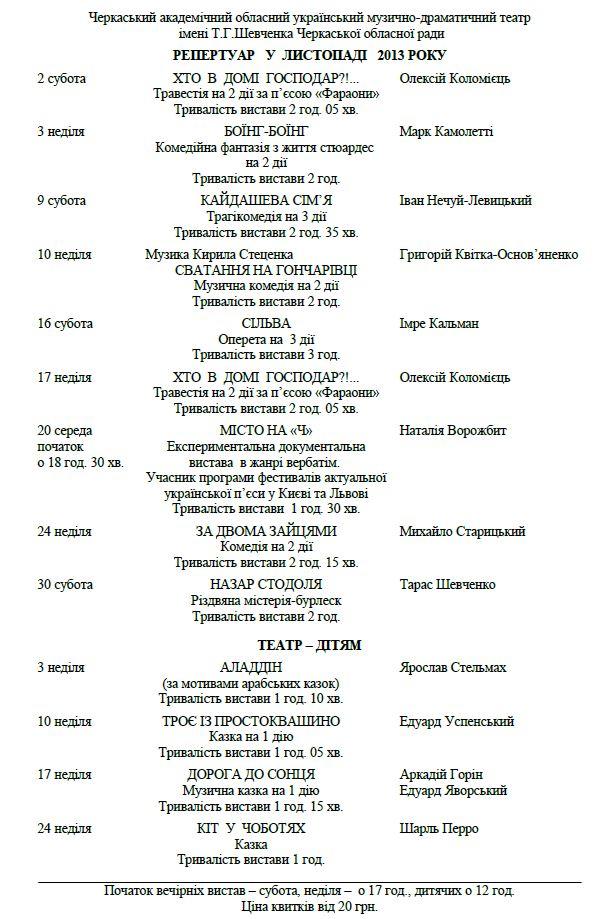 Афиша, репертуар музыкально-драматического театра им. Т.Г. Шевченко