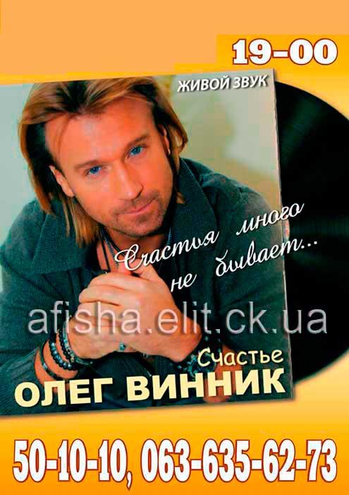 Концерт  Олег Винник   :: АФИША :: КОНЦЕРТЫ :: СПЕКТАКЛИ