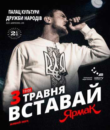 Ярмак концерт в г. Черкассы ДК