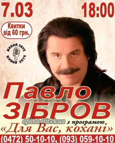 Черкасская областная филармония ПАВЛО ЗИБРОВ  концерт в г. Черкассы