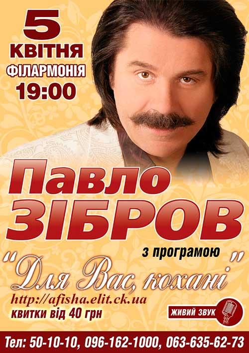 Павло Зибров, концерты Черкассы. Афиша Черкассы